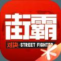 拳皇对决游戏官网版
