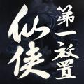 仙侠第一放置金丹初成游戏下载正式版