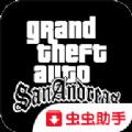 gta圣安地列斯超跑模组中文破解版