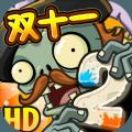 豌豆射手打僵尸的游戏官方版下载