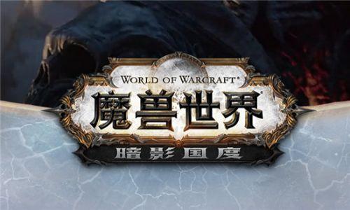 魔兽世界9.0第一职业推荐:WOW9.0是最有意思的职业推荐