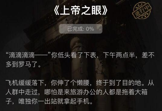 犯罪大师对上帝之眼的回答:罪犯的上帝之眼1-4谜题[多图]