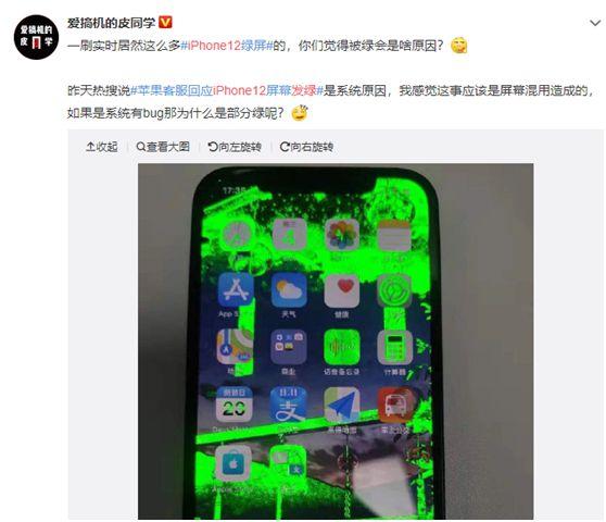苹果承认iPhone12省绿屏:iPhone12绿屏交易所 原因介绍