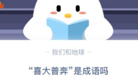 Xi大浦本是成语吗?蚂蚁庄园今天的回答是11月19日