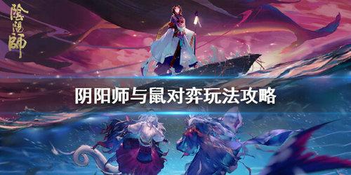 阴阳师vs老鼠胜利攻略:铁老鼠vs通关教程[多图]
