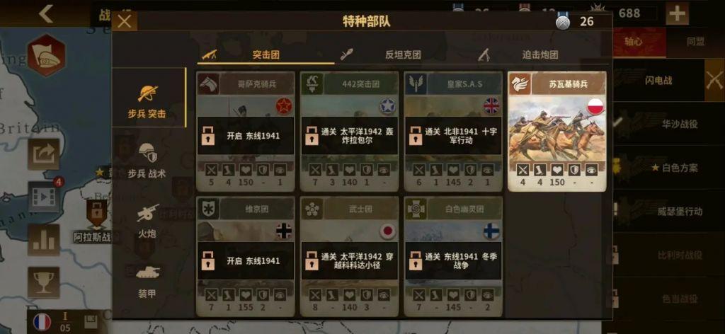 将军的荣耀3将军推荐:最好的将军选择攻略[多图]