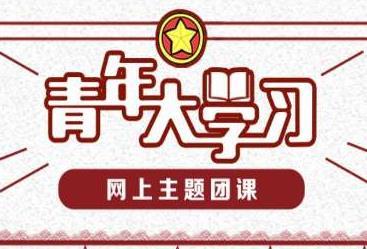 中共十九届五中全会指出 中国已经转向了什么样的发展阶段?青年大学习第十季特别节目第一个问题的答案