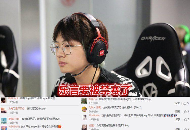 英雄联盟bug事件:LPL职业选手小乐言卡BUG事件