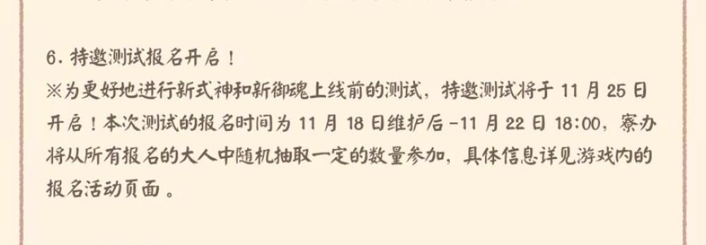 2020阴阳师新御魂简介:6个新御魂特效套装图标列表[多图]