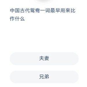 中国古代最早使用鸳鸯是什么?蚂蚁庄园12月4日的回答