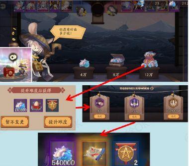 阴阳师与鼠对弈胜利攻略:铁鼠对战通关教程[多图]图片2