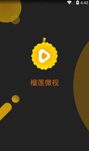 榴莲微视APP官网下载最新版本的ios图0