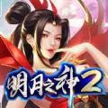 明月之神2手游官网版
