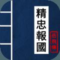 同人精忠报国岳飞传手机游戏安卓版下载