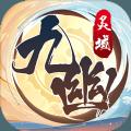 九幽灵域手机游戏官网安卓版