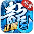 冰雪龙城秘境手游官方版