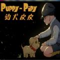 幼犬皮皮游戏官方手机版