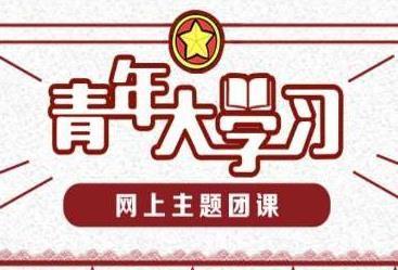 中共中央在浦东提出了一系列国家战略任务?青年大学习第十季特刊第三题答案