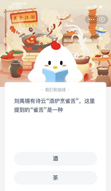 刘禹锡有诗云添炉烹雀舌这里提到的雀舌是一种?蚂蚁庄园今日答案12月5日[多图]图片1