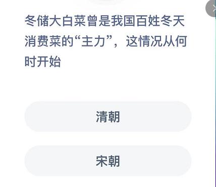 冬储白菜曾经是中国人冬季消费蔬菜的主力军 12月5日 蚂蚁庄园什么时候开始出现这种情况