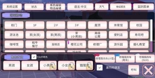 樱花校园模拟器12月3日更新了什么?12月3日更新公告[多图]图片1