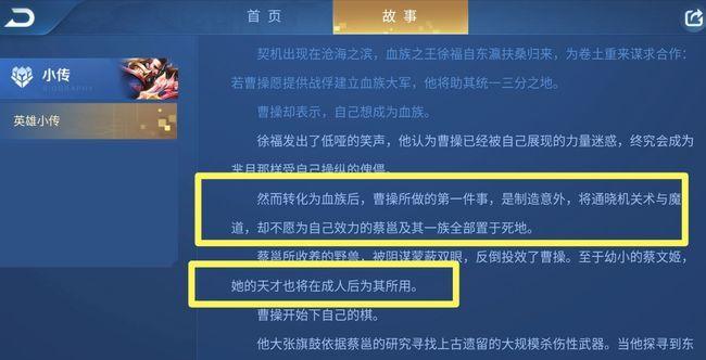 王者荣耀蔡文姬台词是什么意思 蔡文姬台词独白[多图]图片3