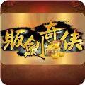 贩剑奇侠手游官网版