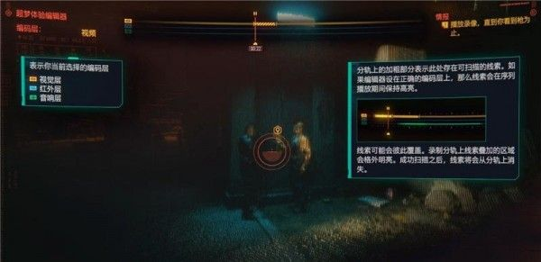 赛博朋克2077超梦头环怎么用?超梦片怎么看[多图]图片2