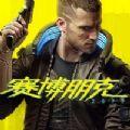 赛博朋克2077安卓中文手机版