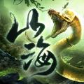 山海经异兽传上古神兽传说手游官方官方版