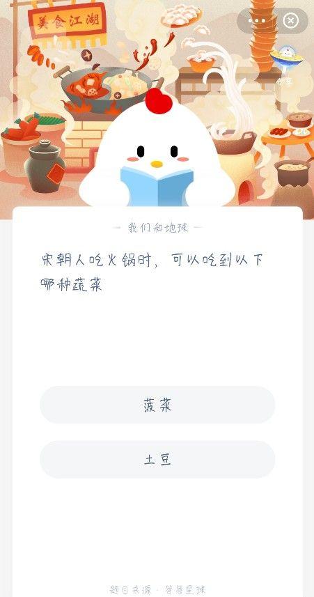 宋朝人吃火锅可以吃到土豆还是菠菜 宋朝人吃火锅时可以吃到土豆吗[多图]图片2