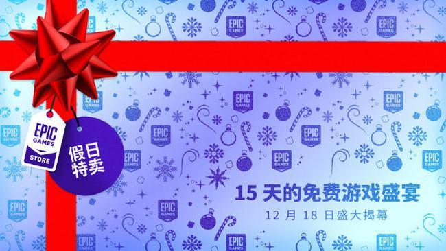 如何从12月18日的epic?免费游戏列表中获取游戏