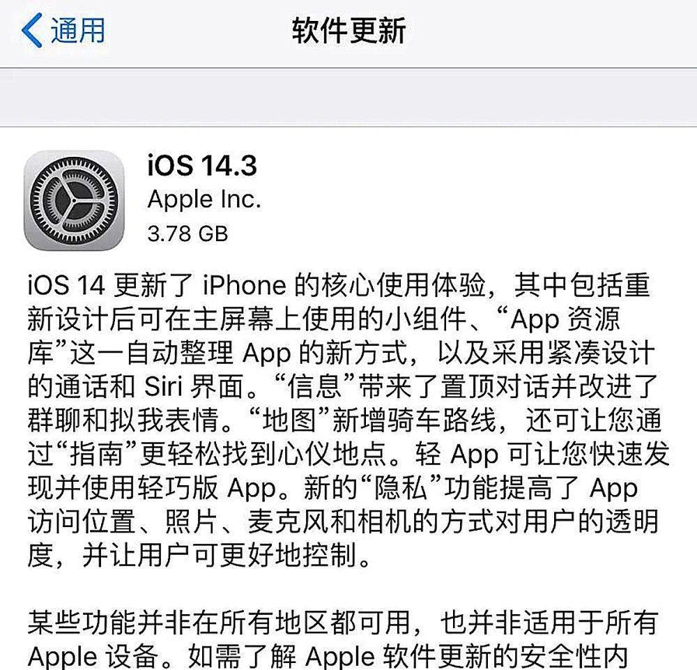 IOS14.3正式版发布时间12月15日:苹果ios14.3正式版内容一览[多图]图片2