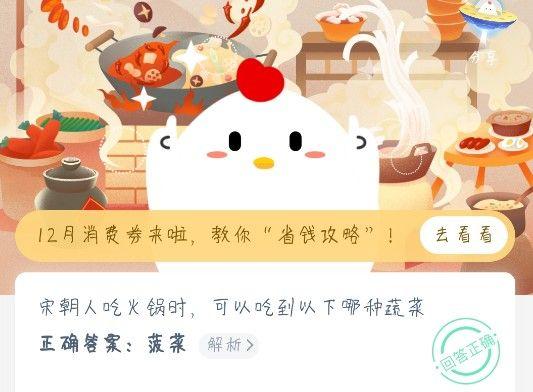 菠菜是什么时候传入中国的?菠菜是哪个朝代传入中国的