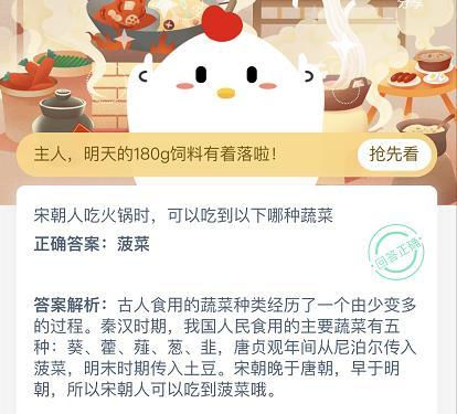 宋代人吃火锅可以吃土豆或菠菜吗?