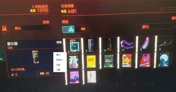 赛博朋克2077超梦体验编辑器攻略:超梦体验编辑器任务扫描方法[多图]图片2