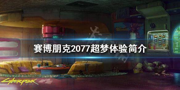 赛博朋克2077超梦体验编辑器攻略:超梦体验编辑器任务扫描方法[多图]图片1