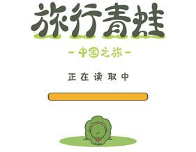 旅行青蛙中国之旅攻略大全:中国版新手教程[多图]