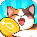 财神养猫领红包游戏福利版