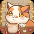 绒毛猫咖啡厅手机游戏官方版下载