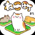 猫咪小镇游戏fc游戏中文破解版