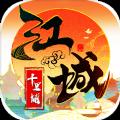 江城十里铺游戏无限金币破解版