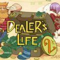 dealers life 2中文汉化版下载
