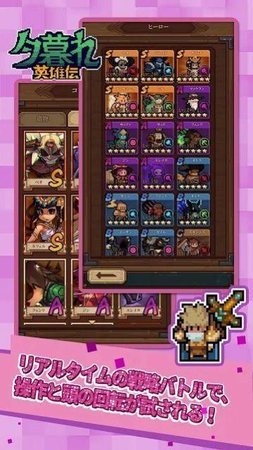 夕暮英雄传说游戏中文汉化版图2