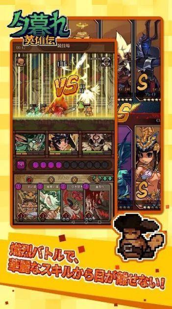 夕暮英雄传说游戏中文汉化版图3