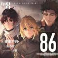 86不存在的地域最新游戏中文版