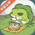 阿里巴巴旅行青蛙官方下载中文最新版