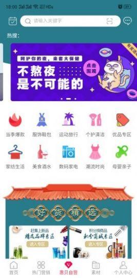 惠贝生活最新应用客户端图1
