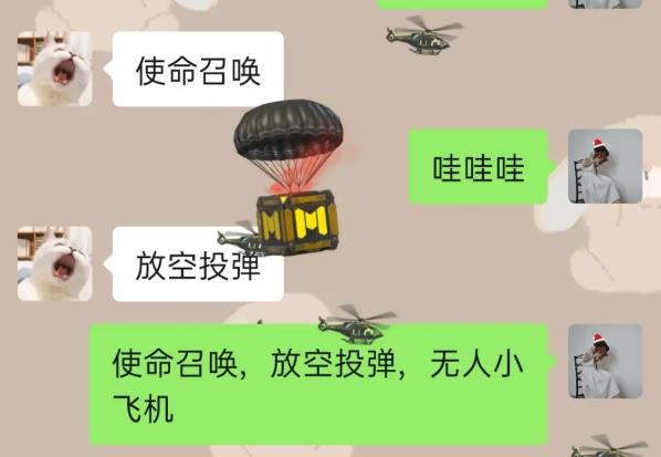使命召唤放空投导弹无人小飞机微信表情雨特效一键复制图1