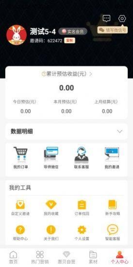 惠贝生活最新应用客户端图6